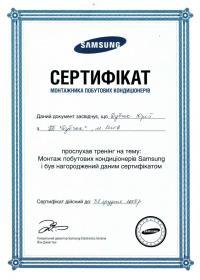 Сертификат монтажника бытовых кондиционеров Samsung