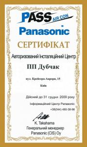 Сертификат — Инсталяционный центр оборудования Panasonic
