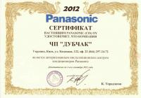 Сертификат Panasonic АИЦ