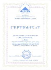 Сертификат официального партнера кондиционеров Panasonic 2013 год
