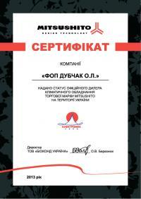 Сертификат Mitsushito 2011 год